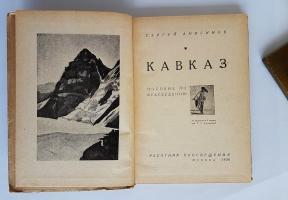 `Кавказ. Пособие по краеведению.` Сергей Анисимов, Москва. 1930 г.