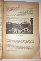 `Лондон` П.М. Керженцев. 1923 г.