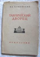 `Таврический Дворец` В.А.Каменский - архитектор. Ленинград - Москва, 1948 г.