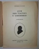 `Дом Льва Толстого в Хамовниках` Вениамин Булгаков. Москва, 1927 г.