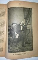 `Мураново` Д. Благой. Москва, 1925 г.