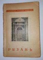 Рязань. М.Ильин. Москва, 1945 г.