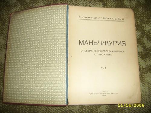 `Маньчжурия` Викман Я.В. , Яшнов Е.Е. , Сетницкий Н.А. и др.. 1934 год, Харбин