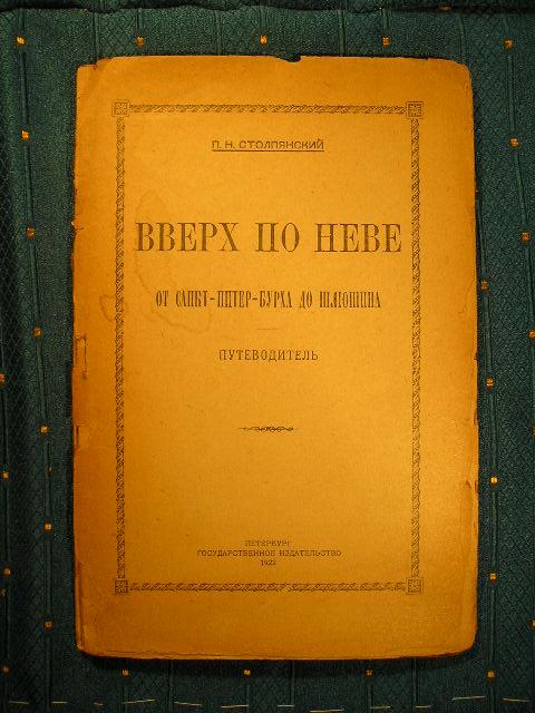 `Вверх по Неве. От Санкт -Питер - Бурха до Шлюшина.` П.Н. Столпянский. Петербург. 1922 г.