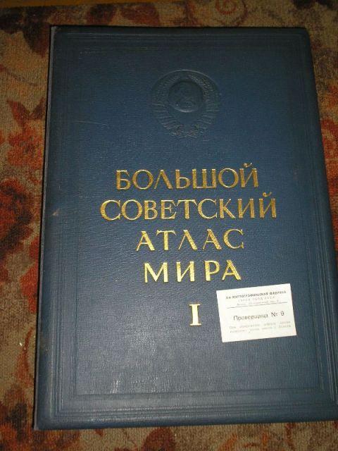 `Большой Советский Атлас Мира, 1 том` . 1937, Москва