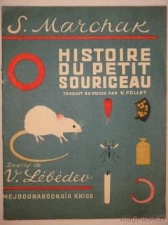 Антикварная книга: O histoire du petit souriceau ( Сказка о глупом мышонке ).. S. Marchak ( Самуил Маршак ). Leningrad, Mejdounarodnaia Kniga, 1925 ( Ленинград, Международная Книга, 1925г. ).