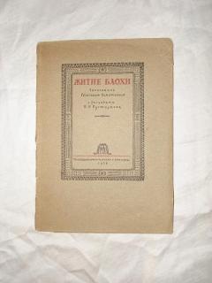 Антикварная книга: Житие блохи.. Записанное Е.Замятиным. Ленинград, 1929 г.
