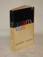 `Лолита` Владимир Набоков. Нью-Йорк, Phaedra Publishers, 1967 г.