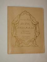 `Три рассказа` Анри де Ренье. Петербург, Издательство  Аквилон , 1922 г.