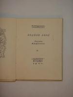 `Бедная Лиза` Н.М.Карамзин. Петроград, Издательство  Аквилон , 1921 г.