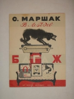 Багаж. Самуил Маршак. Ленинград, ЦК ВЛКСМ Детгизиздат, 1936 г.