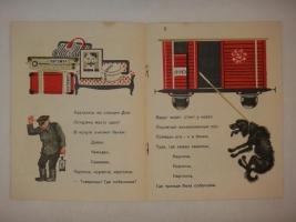 `Багаж` Самуил Маршак. Ленинград, ЦК ВЛКСМ Детгизиздат, 1936 г.