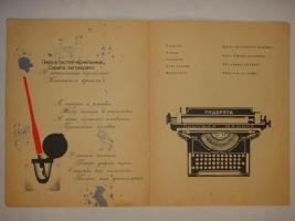 `Вчера и Сегодня` Самуил Маршак. Москва-Ленинград, Издательство  Радуга , 1925 г.