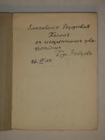 `Юность` Борис Зайцев. Париж, Издательство  YMCA-Press , 1950 г.