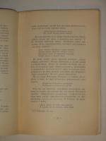 `Покрывало Изиды` Георгий Чулков. Москва, Издание журнала  Золотое Руно , 1909 г.