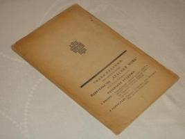 `Поджигатели` А.В.Луначарский. Москва, Издательство  Красная новь , 1924 г.