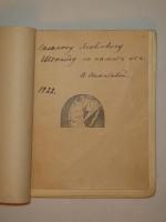 `Чётки` Анна Ахматова. Петербург, Издательство  Алконост , 1922 г.