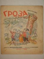`Гроза` М.Клокова. Москва, Книгоиздательство Г.Ф.Мириманова, 1929 г.