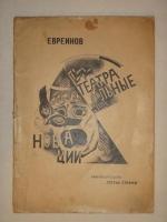`Театральные новации` Н.Н.Евреинов. Петроград, Книгоиздательство  Третья стража , 1922 г.