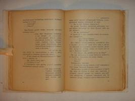 `Крещёный китаец` Андрей Белый. Москва, Издательство писателей  Никитинские субботники , 1927г.