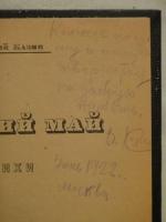 `Рабочий май: Стихи` Василий Казин. Петербург, Государственное издательство, 1922г.