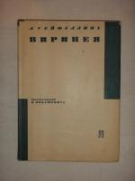 Виринея. Лидия Сейфуллина. Ленинград, Издательство писателей в Ленинграде, 1932г.