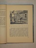`Анофелес` Николай Тихонов. Ленинград, Издательство писателей в Ленинграде, 1930г.