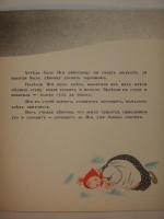 `Баба-Яга. Народная сказка` Текст обработан Н.А.Тэффи. Париж, Ymca-Press, 1932 г.