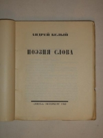 `Поэзия слова` Андрей Белый. Петербург, Книгоиздательство  Эпоха , 1922г.