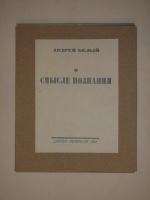 `О смысле познания` Андрей Белый. Петербург, Книгоиздательство  Эпоха , 1922г.