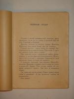 `Нервные люди` Михаил Зощенко. Харьков, Издательство  Пролетарий , 1927г.