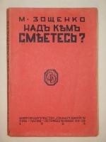 `Над кем смеётесь` Михаил Зощенко. Рига, Книгоиздательство  Грамату Драугс , 1928г.