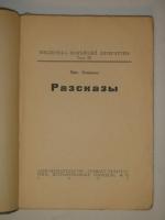 `Рассказы` Михаил Зощенко. Рига, Книгоиздательство  Грамату Драугс , 1927г.