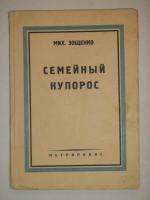 `Семейный купорос` Михаил Зощенко. Берлин, Издательство  Петрополис , 1929г.