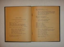 `Стихи и поэмы` Леонид Мартынов. Омск, Омское областное издательство, 1939г.