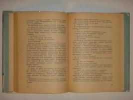 `Москва. В двух томах` Андрей Белый. Москва, Издательство  Никитинские Субботники , 1928г.