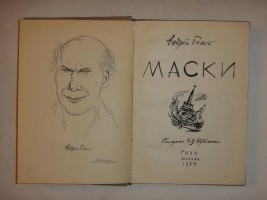 `Маски` Андрей Белый. Москва, Государственное Издательство Художественной Литературы, 1932г.