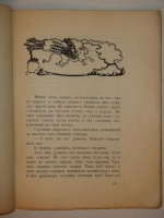 `Сказки и несказки` Михаил Осоргин. Москва, Типография Товарищества  Задруга , 1918г.