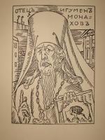`Житие блохи.` Записанное Е.Замятиным. Ленинград, 1929 г.