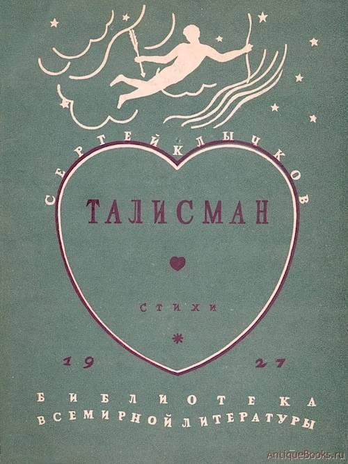 `Талисман` Сергей Клычков. 1927 Ленинград