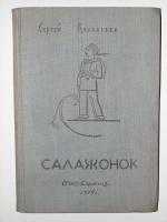 `Салажонок` Сергей Колбасьев. 1934г. Москва