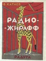 `Радио-жирафф` В. Катаев. 1927 г. Ленинград, Москва.