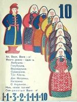 `Весёлая арифметика` Р. Орбели. 1927 г. Ленинград, Москва