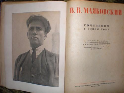 `Сочинения в одном томе` В.В. Маяковский. Москва 1940