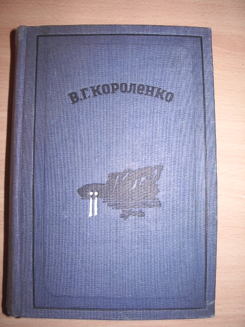 `Избранные сочинения` Короленко. 1937 Москва-Ленинград