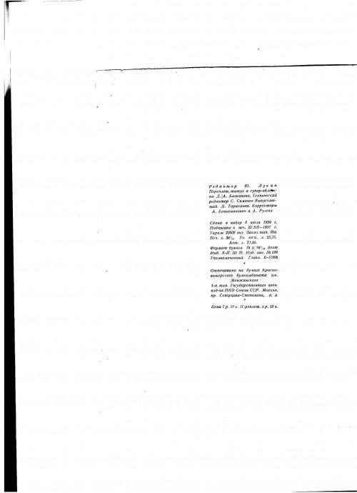 `Тихий дон (третья книга)` Михаил Шолохов. 1937 г. Москва