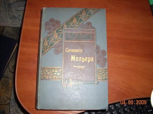 `Сочинения Мольера` Мольер. 1899 год С-Петербург