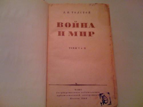 `Война и мир том 1 и 2.` Л.Н. Толстой. 1944. Москва