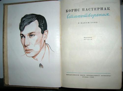 `Стихотворения` Пастернак. 1936 Москва