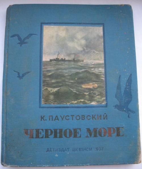 `Черное море` Паустовский К.. Москва-Ленинград, 1937